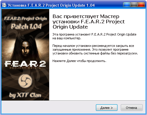 F.E.A.R.2 Project Origin (Update/Patch 1.04) - Добавлены два но.